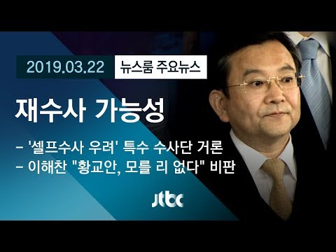 [뉴스룸 모아보기] '김학의 사건' 재수사 가능성…경찰 '외압' 살핀다