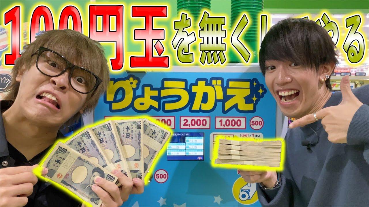 【100万円】両替機の100円全部無くすのにいくらかかる!?