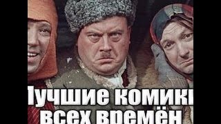 ЛЕГЕНДЫ СОВЕТСКОГО КИНО ЮРИЙ НИКУЛИН