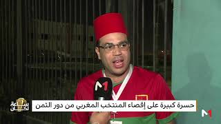 حسرة وردود فعل غاضبة للجماهير المغربية عقب الإقصاء المر للأسود