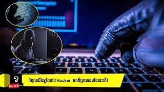 កំពូល Hacker ខ្លាំងៗក្នុងពេលបច្ចុប្បន្ន ភាគច្រើនមានកំណើតមកពីប្រទេសទាំងអស់នេះ!