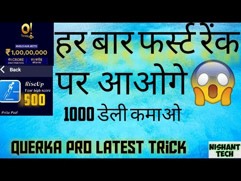 QUERKA PRO HACK TRICKS,, 1000 RUPEES DAILY EARN,, WITH PROOF