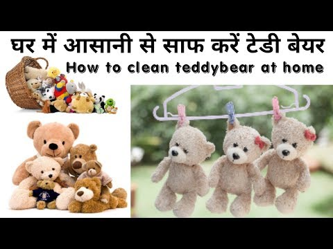 Ghar me teddy bear kaise dhoye !  How to wash teddy at home ! How to clean teddy bear at home!