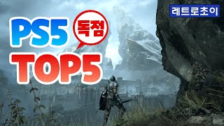 플스5 독점게임 TOP5 _ Playstation5 T…