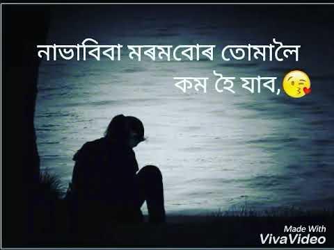 Assamese sad love poem😢😢