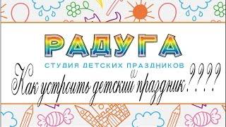 видео Как отметить день рождения ребенка: советы и идеи для праздника