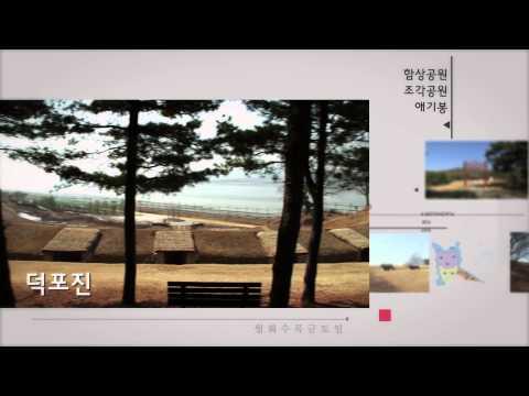 김포시 홍보동영상(관광도시 김포)