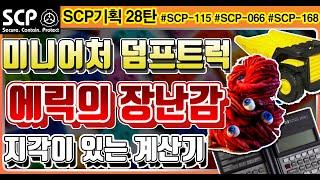 SCP기획 28탄 - SCP 장난감? 에릭은 대체 누굴…