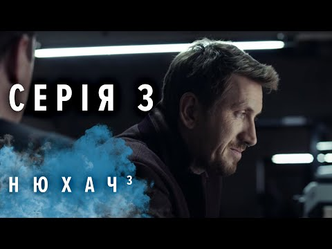НЮХАЧ. СЕЗОН 3. СЕРИЯ 3. The Sniffer. Season 3. Episode 3