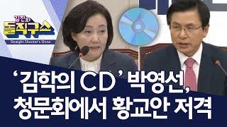 '김학의 CD' 박영선, 청문회에서 황교안 저격 | 김진의 돌직구쇼