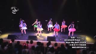 2012/5/2発売の2ndシングル「Here We Go!?」を初披露した神LIVE Vol.1で...
