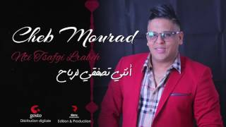 Cheb Mourad  ... Nti Tsafgi Lrabeh - اغنية شاب مراد الجديدة التي هزت الشارع الجزائري✪ 2017 ✪