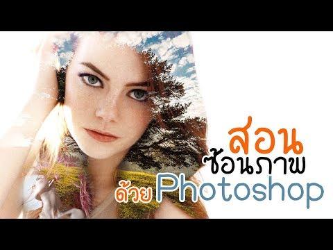 สอนวิธีการซ้อนภาพใน photoshop cs6 แบบง่ายๆ