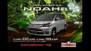 TOYOTA NOAH Toshio Kakei Maki Mizuno.