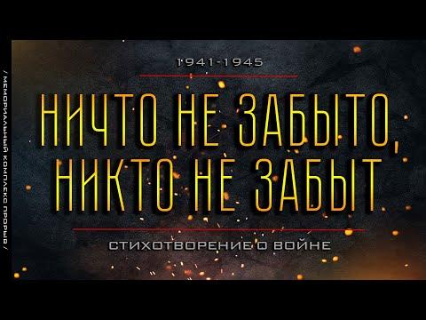 День Победы 2020 / 75 лет великой победы / Стихотворение о войне