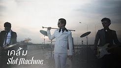Mix – Slotmachine