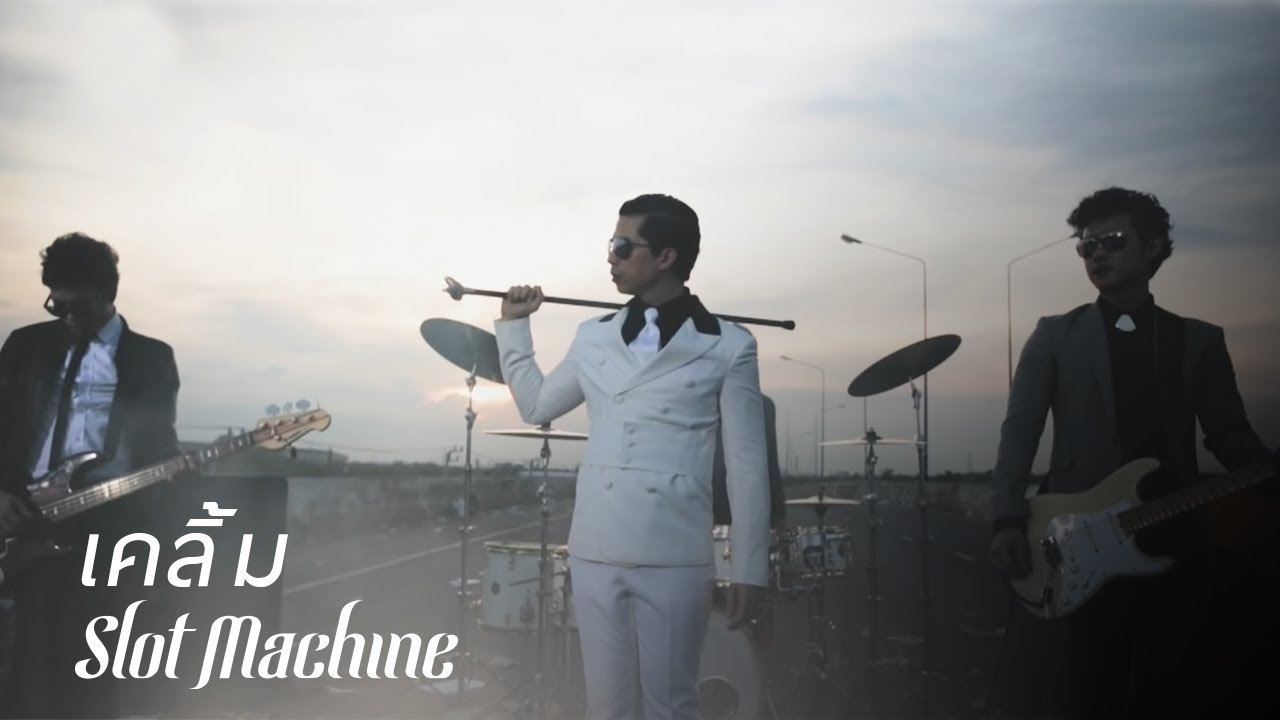 Photo of Slot Machine: เคลิ้ม – KLOEM [Official Music Video] มาตรฐาน]