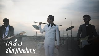 Slot Machine: เคลิ้ม - KLOEM [Official Music Video]