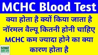 MCHC Blood Test In Hindi, MCHC Blood Test High, MCHC Blood Test Low, MCHC Blood Test Kya Hai
