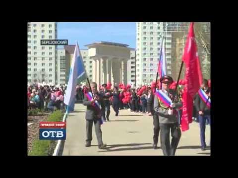 День Победы в Берёзовском Свердловской области