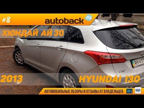 Hyundai I30 универсал отзыв владельца 2013