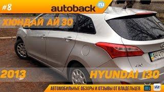 Hyundai I30 универсал отзыв владельца 2013 смотреть