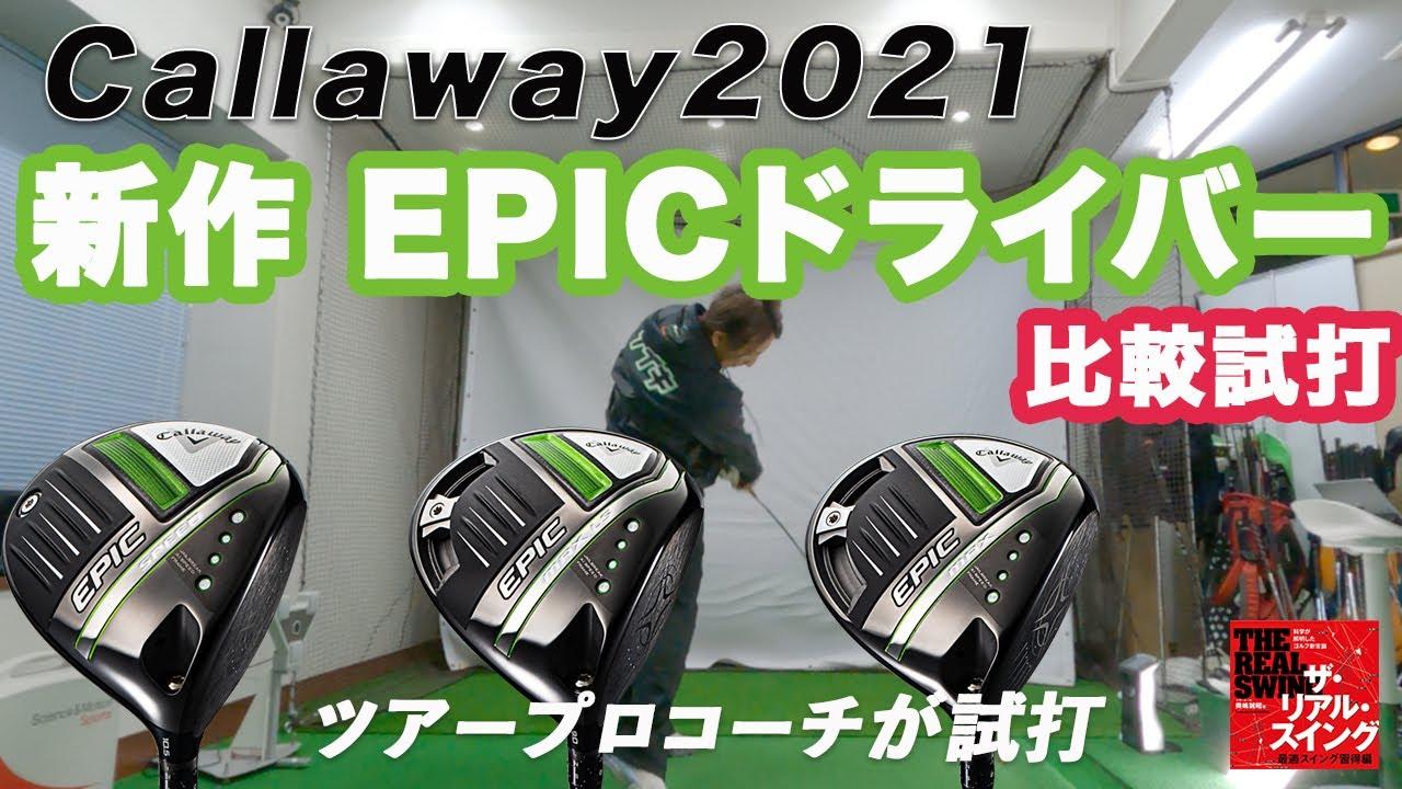 【キャロウェイ 2021年 新作 EPIC ドライバー 比較試打】「EPIC SPEED」「EPIC MAX」「EPIC MAX LS」&「マル秘のおまけ」も、全モデルが飛びそう!!!