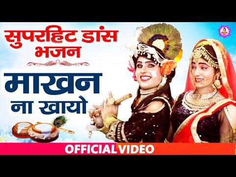 सुपरहिट-डांस-भजन-|-#माखन-ना-खायो-|-#makhan-na-khayo-|-shyam-bhajan-sonotek