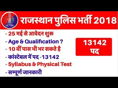 राजस्थान पुलिस में 13142 पदों पर भर्ती   Rajasthan Police 2018 Notification   सम्पूर्ण जानकारी Mp3