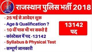 राजस्थान पुलिस में 13142 पदों पर भर्ती | Rajasthan Police 2018 Notification | सम्पूर्ण जानकारी