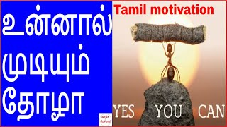 You can win in tamil  உன்னால் முடியும்  How to become rich  Tamil motivation Vaanga pesalam