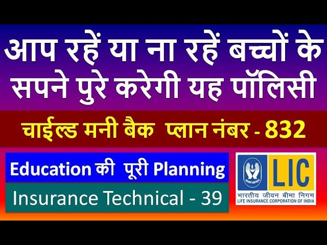 Lic Children Money Back Plan No 832 In Hindi Life Insurance To
