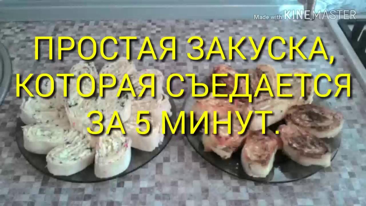 ПРОСТАЯ ЗАКУСКА, КОТОРАЯ СЪЕДАЕТСЯ ЗА 5 МИНУТ.