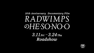 映画『RADWIMPSのHESONOO Documentary Film』Trailer