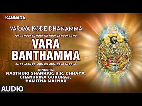 Vara Banthamma Full Audio Song || Varava Kode Dhanamma || Kannada Devotional