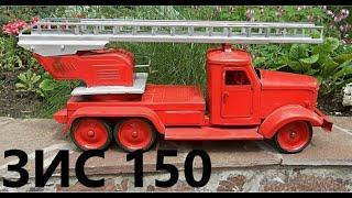 ЗІС 150 пожежна машина залізні іграшки срср