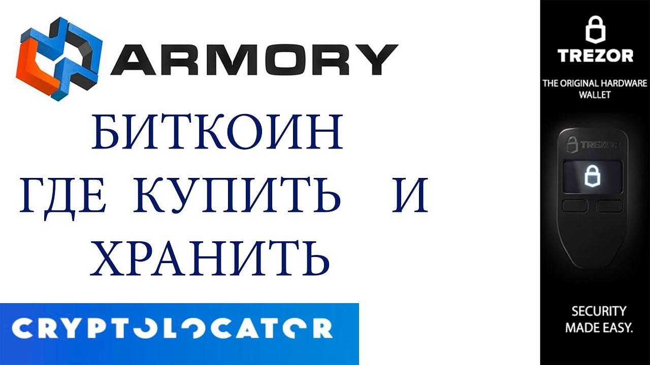 Где купить и хранить Биткоин. Armory. Trezor. Cryptolacotor.