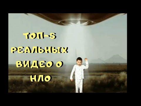 Топ-5 реальных видео о НЛО и пришельцах