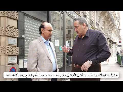 على شرف الشيخ فيصل الحمود#النائب طلال الجلال يقيم مأدبة غداء بالعاصمة الفرنسية باريس