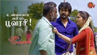 Poove Unakkaga - Best Scenes | Full EP free on SUN NXT | 23 July 2021 | Sun TV | Tamil Serial