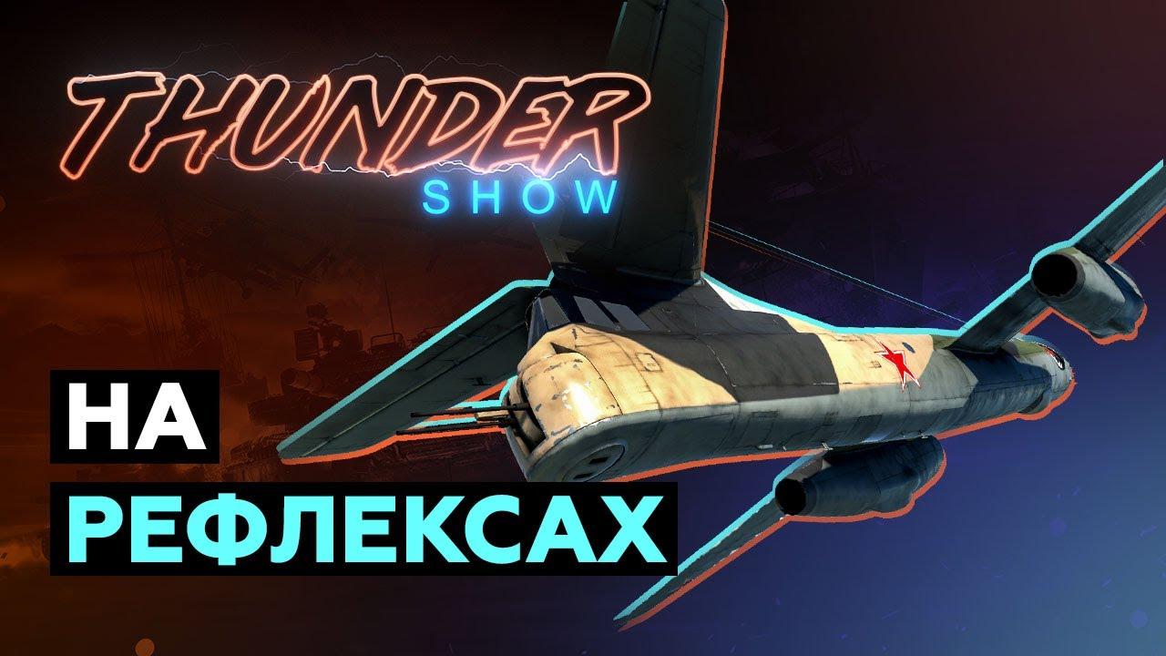 Thunder Show: На рефлексах