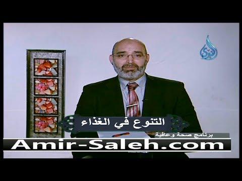 التنوع في الغذاء | الدكتور أمير صالح | صحة وعافية