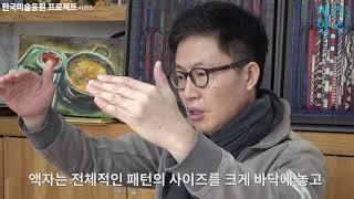 한국미술응원프로젝트 시즌5_25 백남학 작가