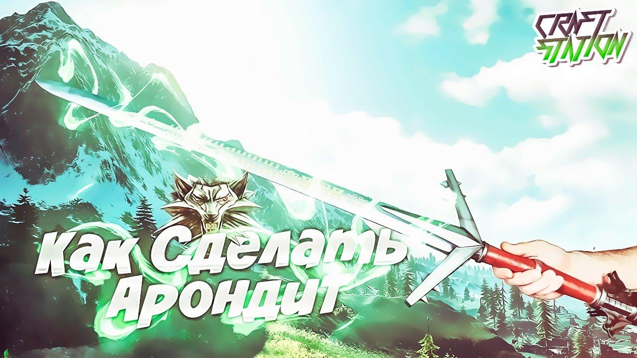 00427 inmagig.ru Игрушечный меч Рыцарский. - YouTube