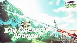 Как сделать Арондит серебряный меч Ведьмака из игры Ведьмак 3 DIY