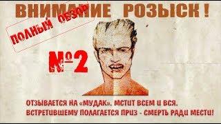ПОЛНЫЙ ОБЗОР#2: Месть Боксёра. Московский Криминалитет