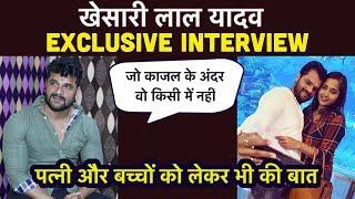 Khesari Lal Yadav ने Kajal Raghwani संग Affair पर तोड़ी चुप्पी Wife के लिए ये कहा