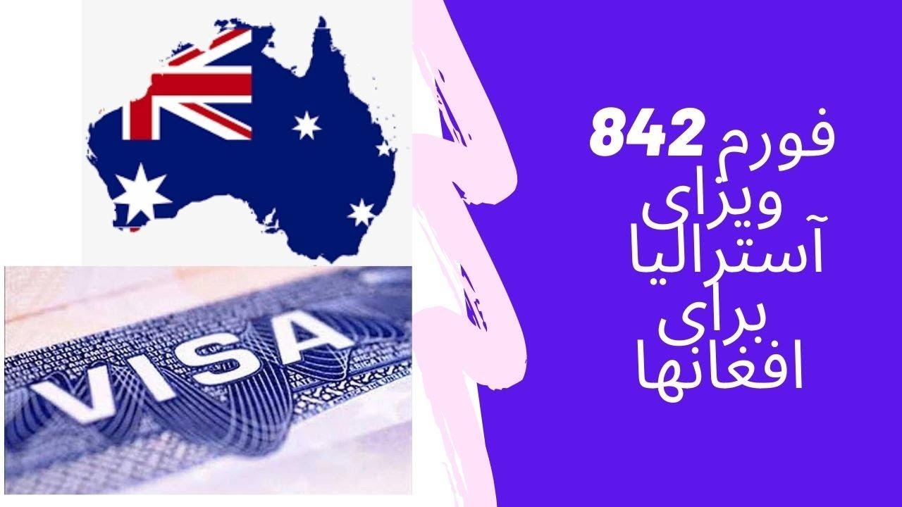 Download فورم 842 ویزای بشردوستانه آسترالیا      Australia humanitarian Visa form 842