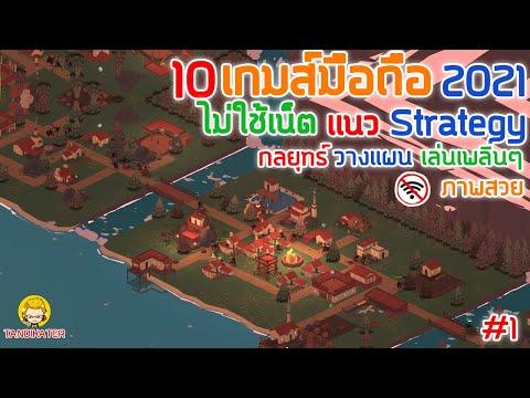 10 เกมมือถือ ไม่ใช้เน็ต เเนว Strategy กลยุทธ์ วางแผน  เล่นเพลินๆ ภาพสวย มาใหม่2021 1 [Android&ios]