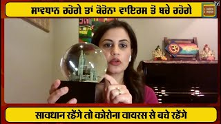 Dr Sandhya Ramanathan interview with Punjab Kesari TV on Covid-19 Prevention & Management (in Hindi)